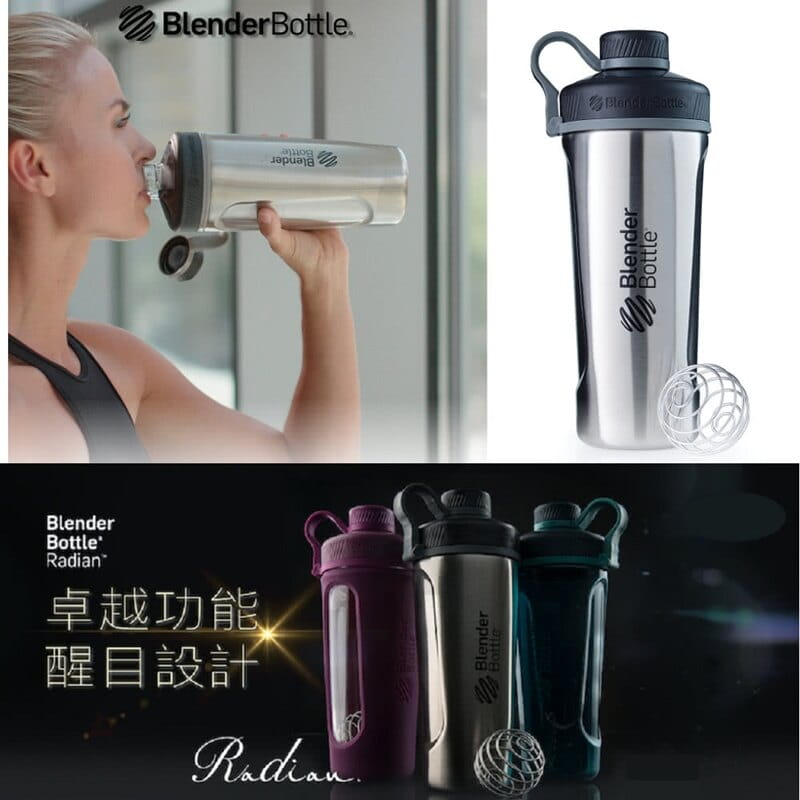 【Blender Bottle】Radian Stainless Steel 運動健身水壺 不鏽鋼款 防漏搖搖杯  四色 0