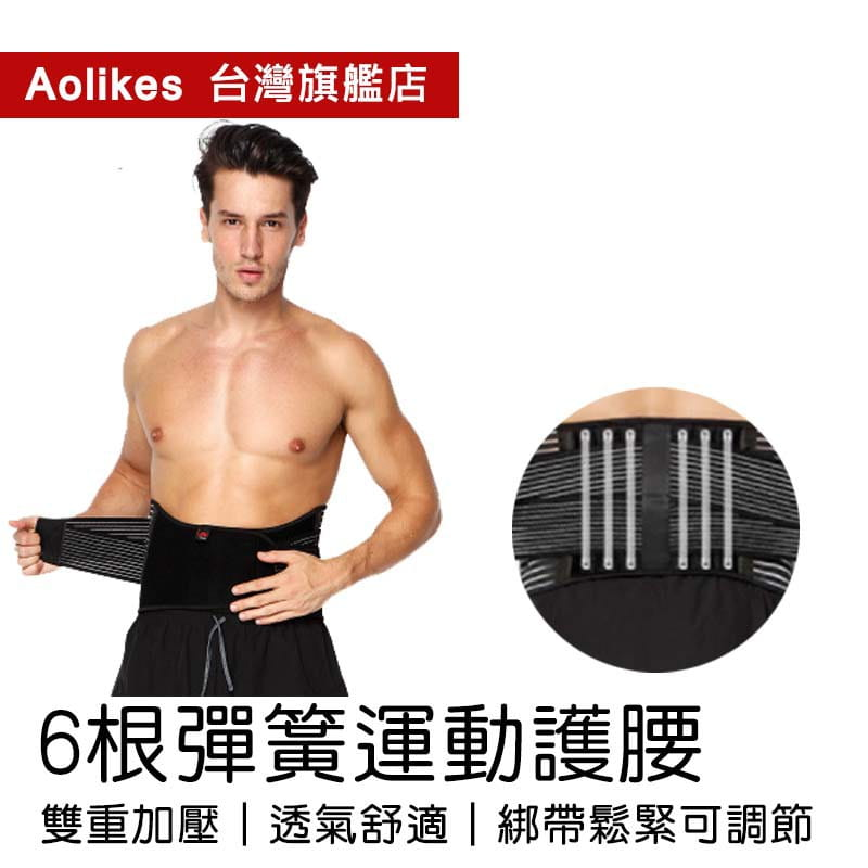 【Aolikes】【AOLIKES 台灣旗艦店】六根彈簧運動護腰7990(單入) 0