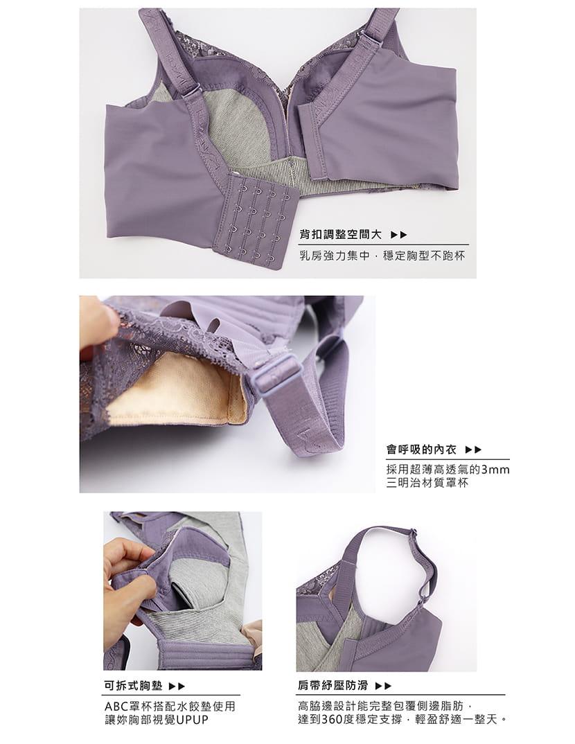 【LadyMe】【大罩杯】巴黎情人-雪青紫 5