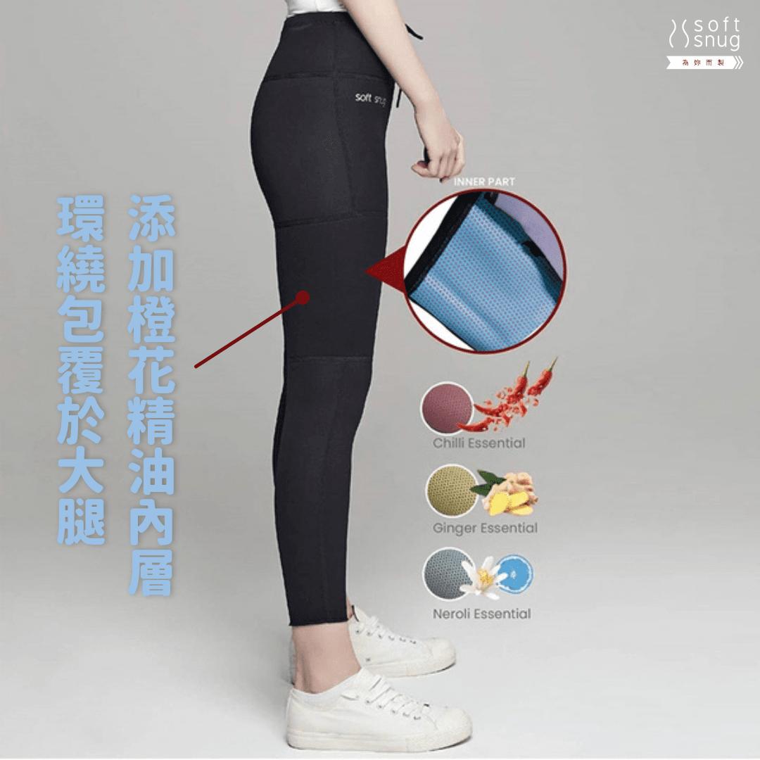 【微笑生活】SoftSnug 精油極致九分褲(橙花精油) 0