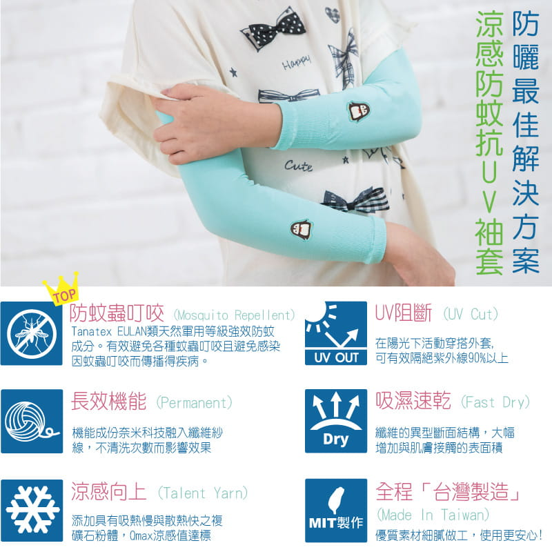 【Peilou】兒童高效涼感防蚊抗UV袖套-新款刺繡圖(多款可選) 20