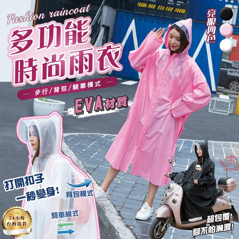 多功能時尚雨衣-英倫風收縮繩設計 多種穿法 可背背包 0