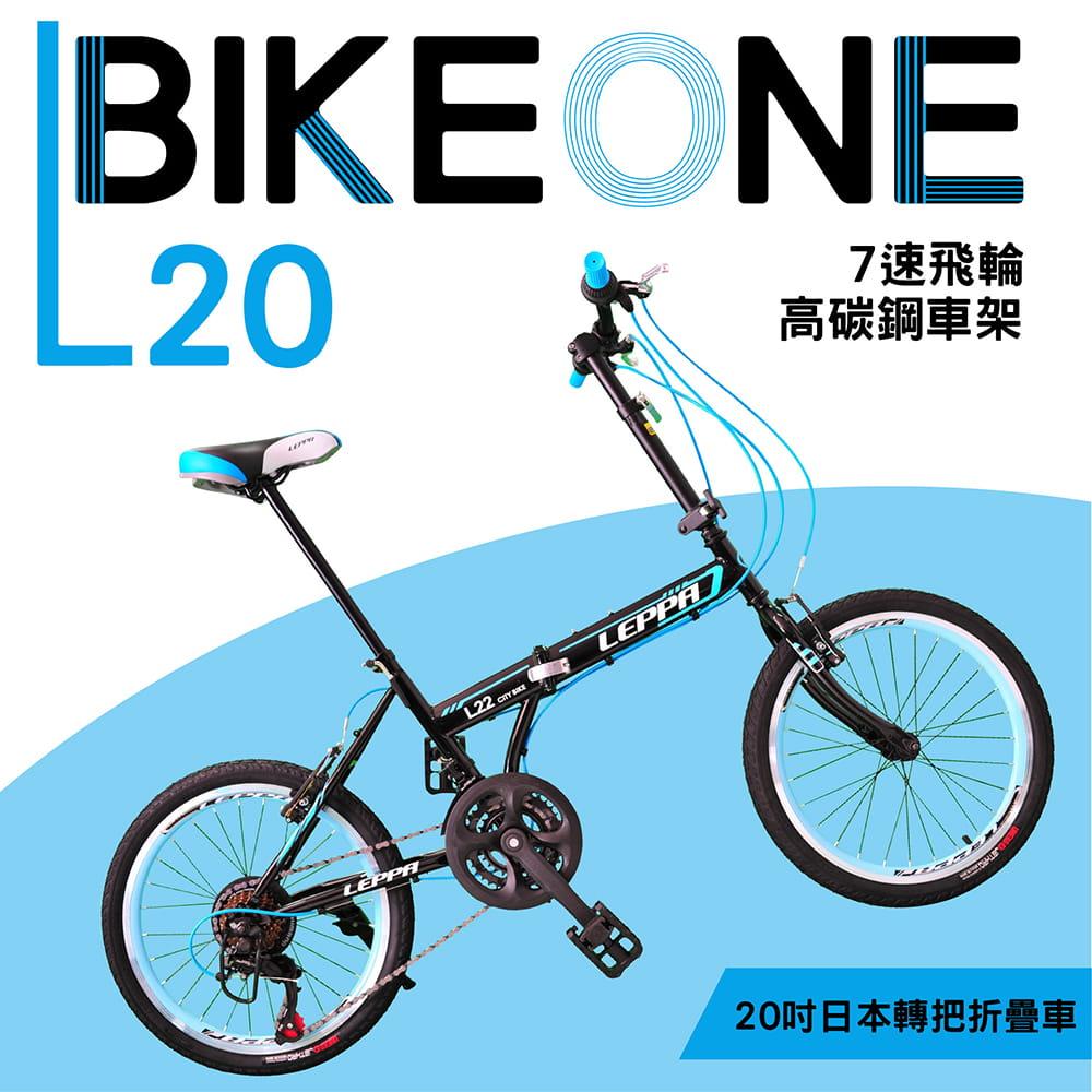 BIKEONE L20 20吋21速摺疊車SHIMANO變速