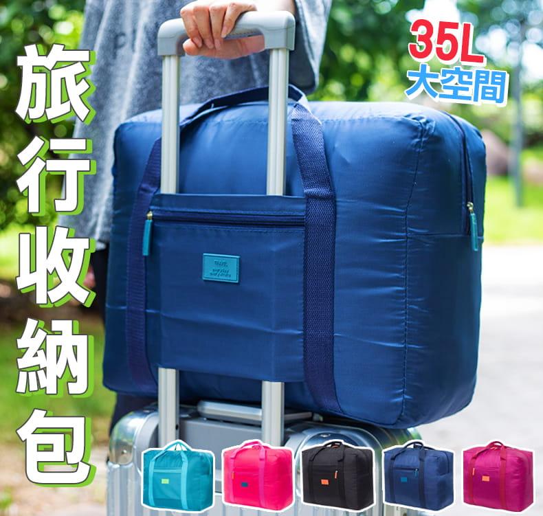 35L超大容量 外出旅行收納袋 0
