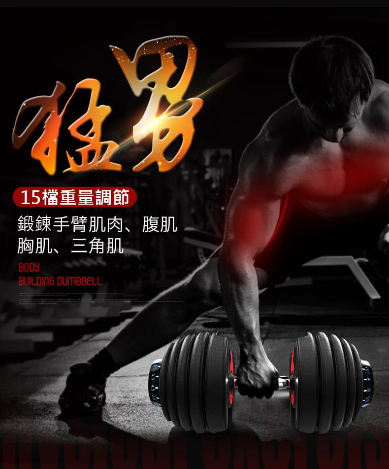 【快速調整型啞鈴】24KG 52磅 15段重量 可調式啞鈴 0