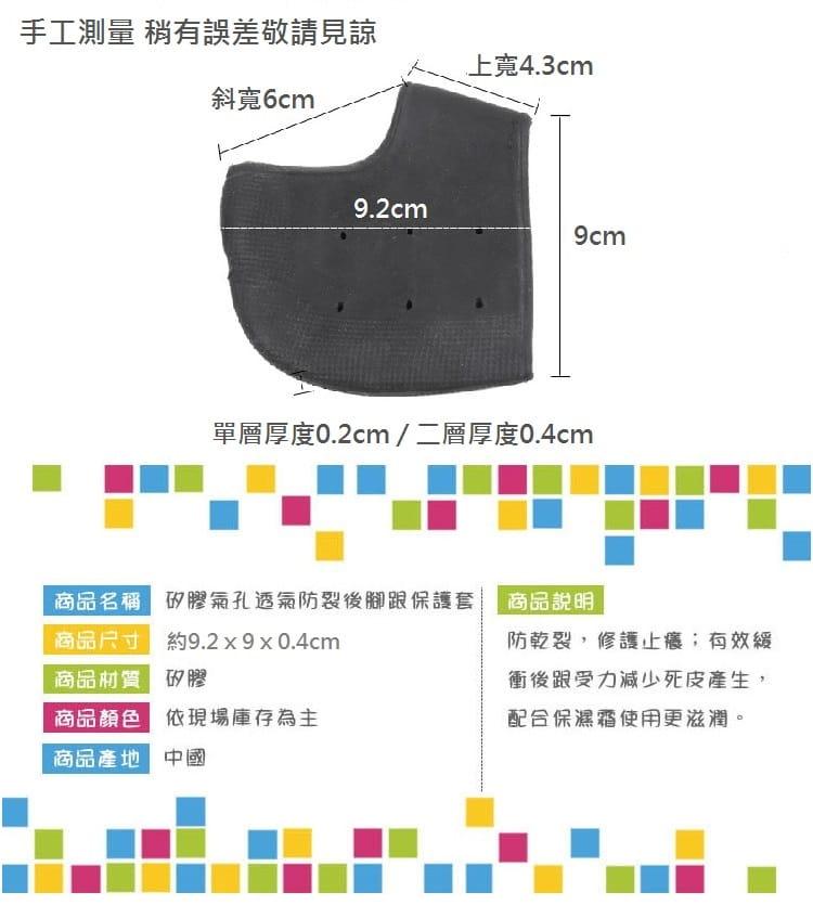 升級版矽膠透氣孔後腳跟保護套(顏色隨機)【AF02173】 9