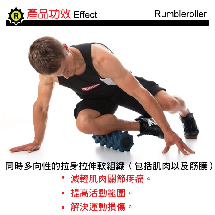 Rumble Roller 深層按摩滾輪 狼牙棒 長版 強化 4