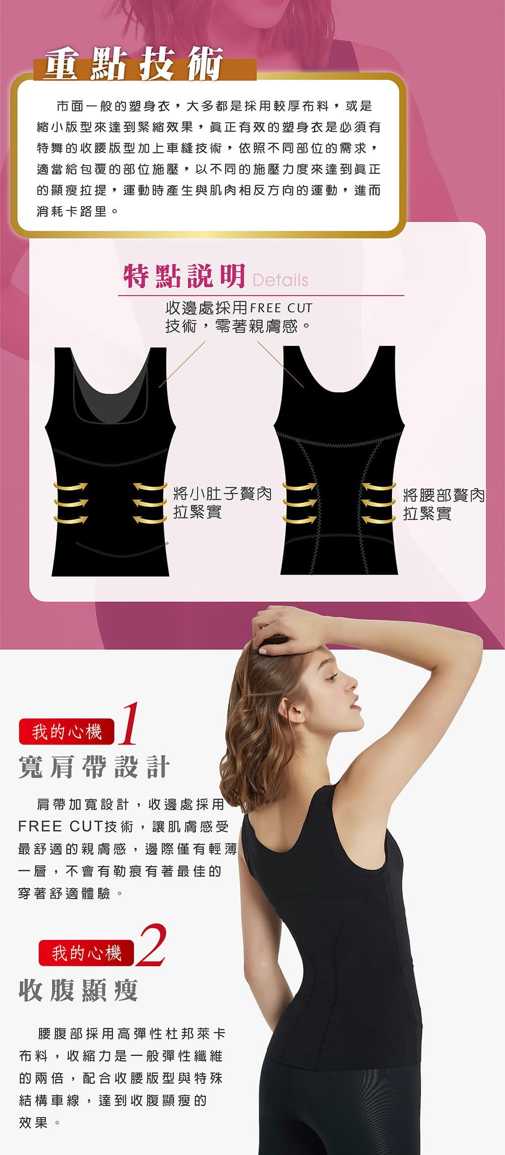 【MARIN】台灣製-顯瘦美體塑身衣 2