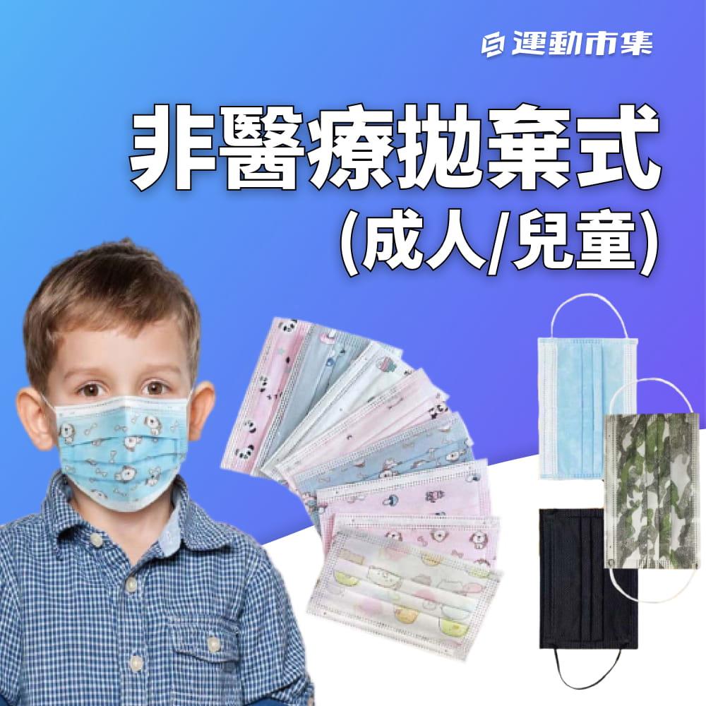 一次性防塵口罩(成人、兒童)可任選 ※款式顏色隨機出貨※ 熔噴布一般口罩 非醫療口罩 拋棄式口罩 0