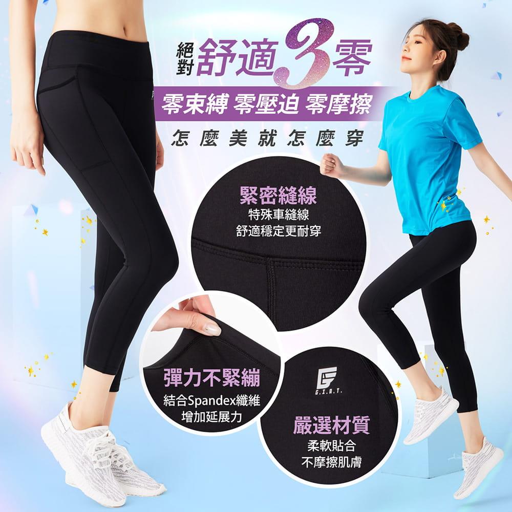 【GIAT】台灣製UV排汗機能壓力八分褲(馴魂褲) 1