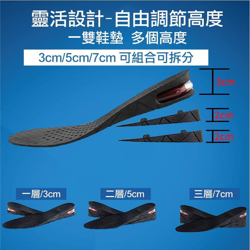 三段式氣墊增高鞋墊可自行調整高度 14