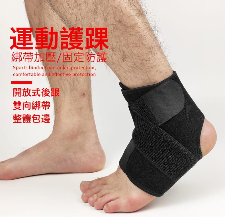 調式雙向超透氣運動護踝 3