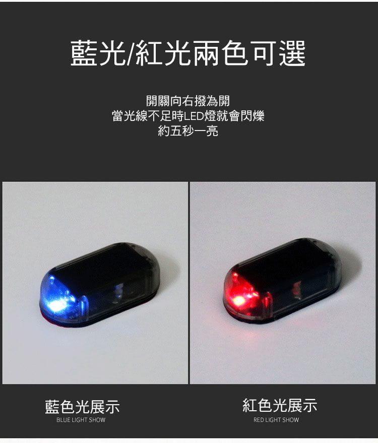 超擬真太陽能防盜警示燈 13