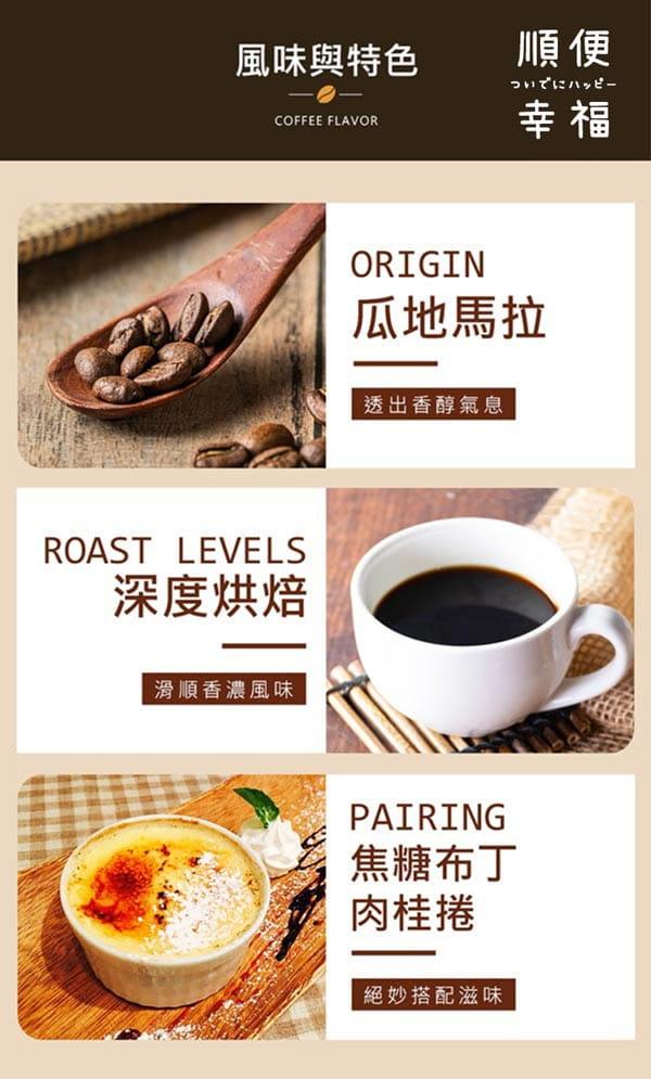 【順便幸福】-堅果橙香瓜地馬拉咖啡豆1袋(半磅227g/袋)【可代客研磨咖啡粉】 3