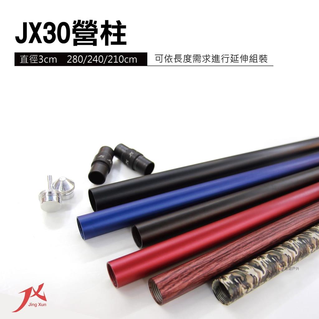 JX30 專利鋁合金營柱 6061 天幕營柱 總代理公司貨一年保固 0