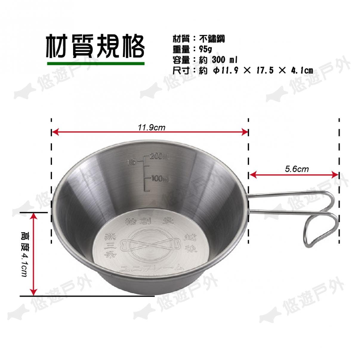 【UNIFLAME】U668122 日本 燕三條不鏽鋼提耳碗300ml 燕三條製 不銹鋼 提耳碗 3