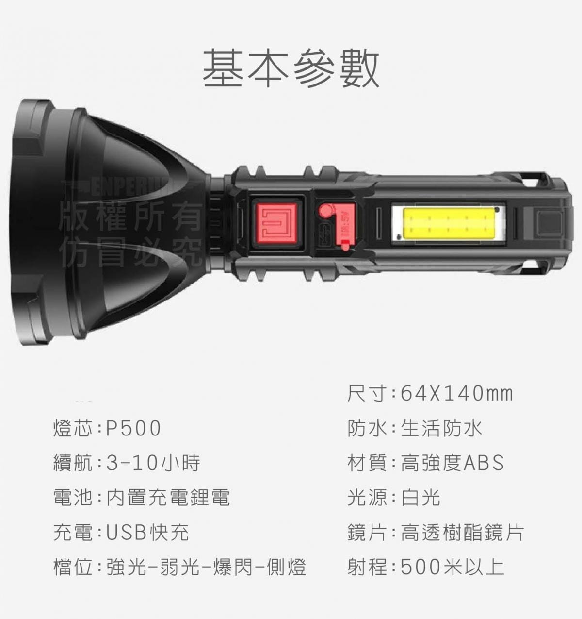 多功能雙光源手電筒 8