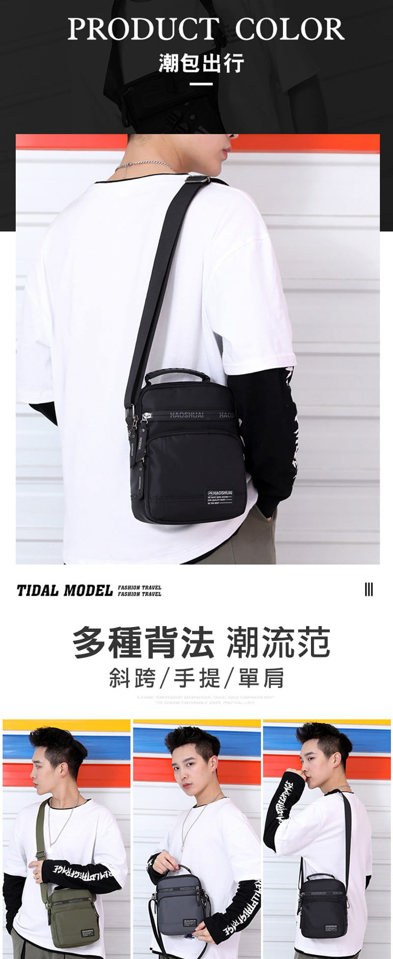 HAOSHUAI【休閒手提斜跨兩用包】(黑色)肩背包 斜背包 單肩包 手提包 1300# 2