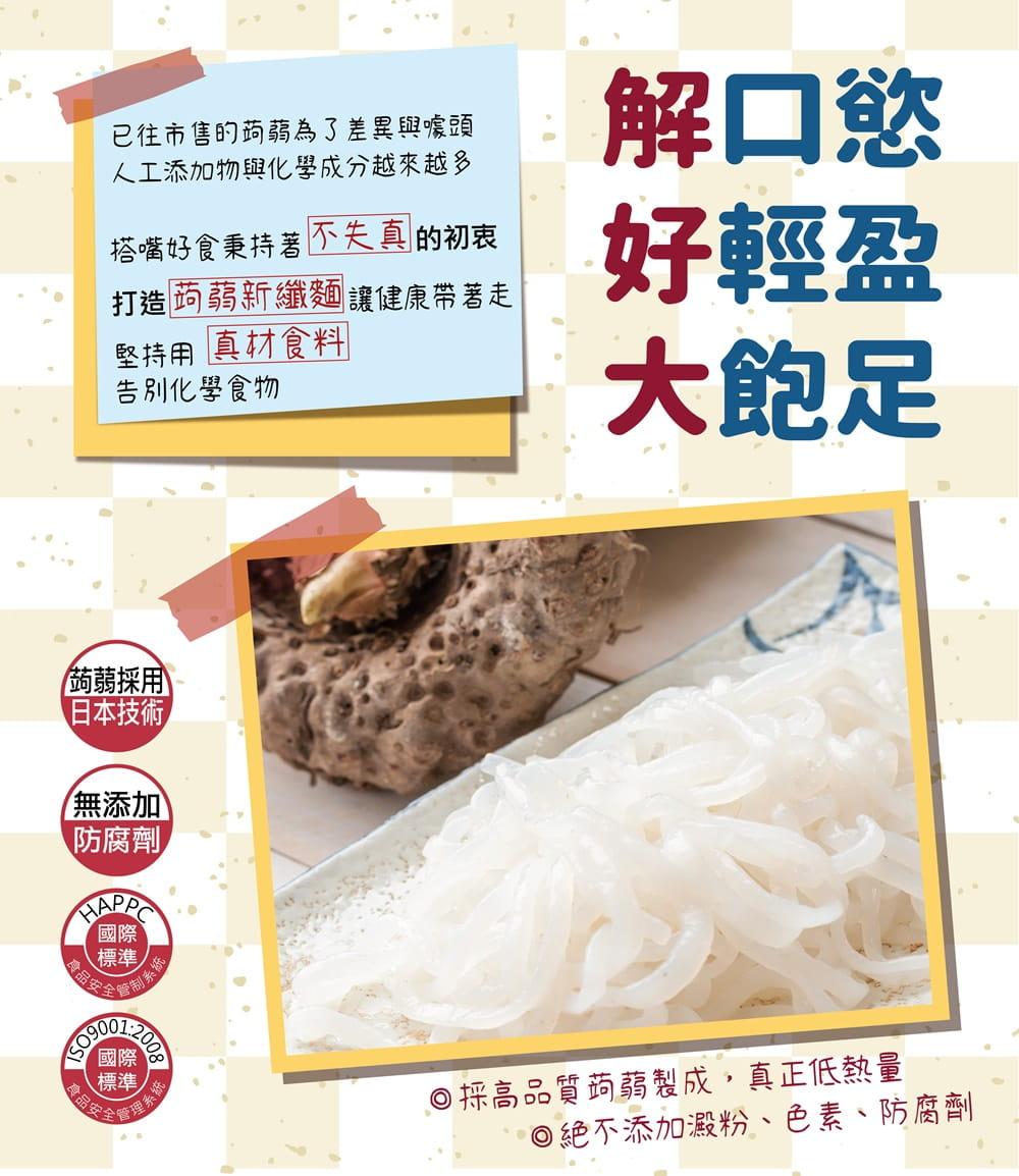 【搭嘴好食】低卡蒟蒻纖麵 輕食蒟蒻麵 3