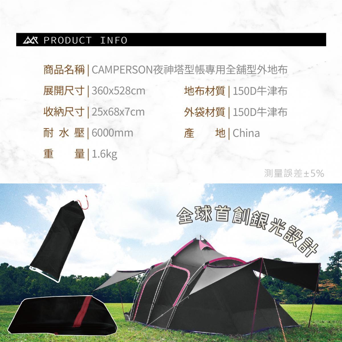 【CAMPERSON】夜神塔型帳用全舖型外地布 5