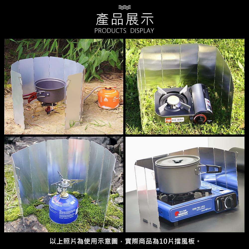 露營野炊 摺疊爐火擋風板-10片 3