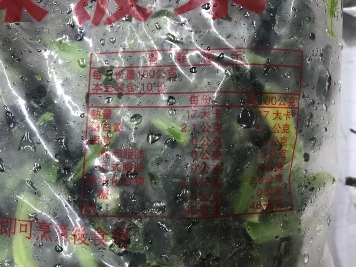 《極鮮配》體好壯壯超新鮮零脂肪冷凍蔬菜 8