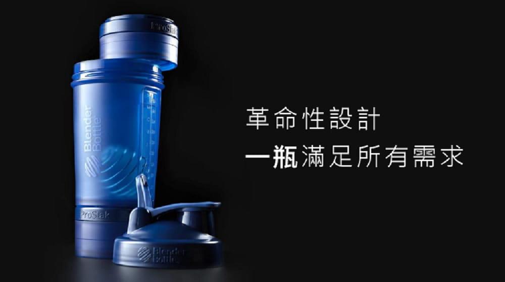 【Blender Bottle】Prostak系列|獨立層盒|多功能搖搖杯|22oz|10色 3