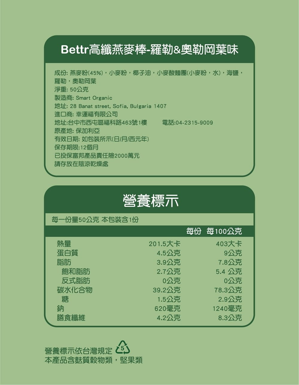 【Bettr】燕麥棒(50g/包) 9