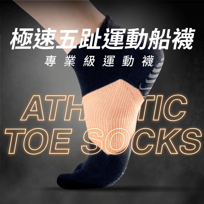 【sNug】極速五趾運動船襪 運動專業用襪 頂級規格 碟煞級止滑 加壓防護 健康除臭 2