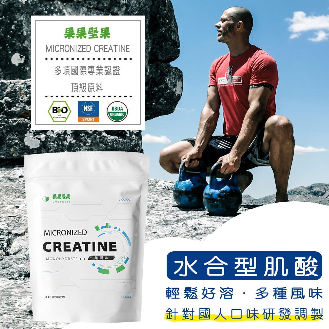 【果果堅果】 水合型肌酸-無調味(300g/60份) 1