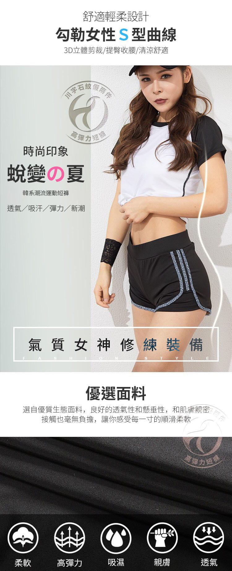川字石紋假兩件高彈力短褲 8