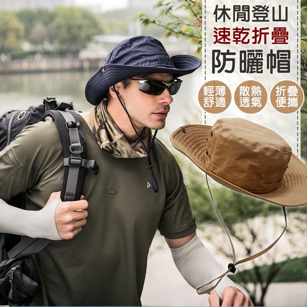 休閒登山速乾折疊防曬帽 1
