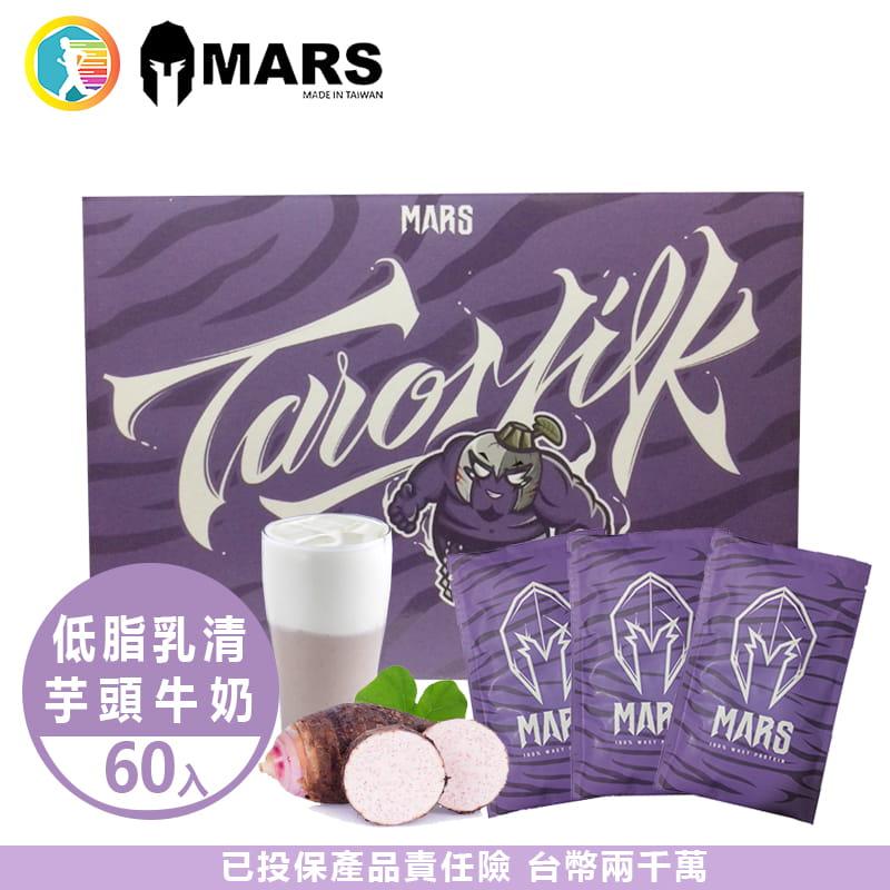 戰神MARS 低脂 乳清蛋白 芋頭牛奶 60入