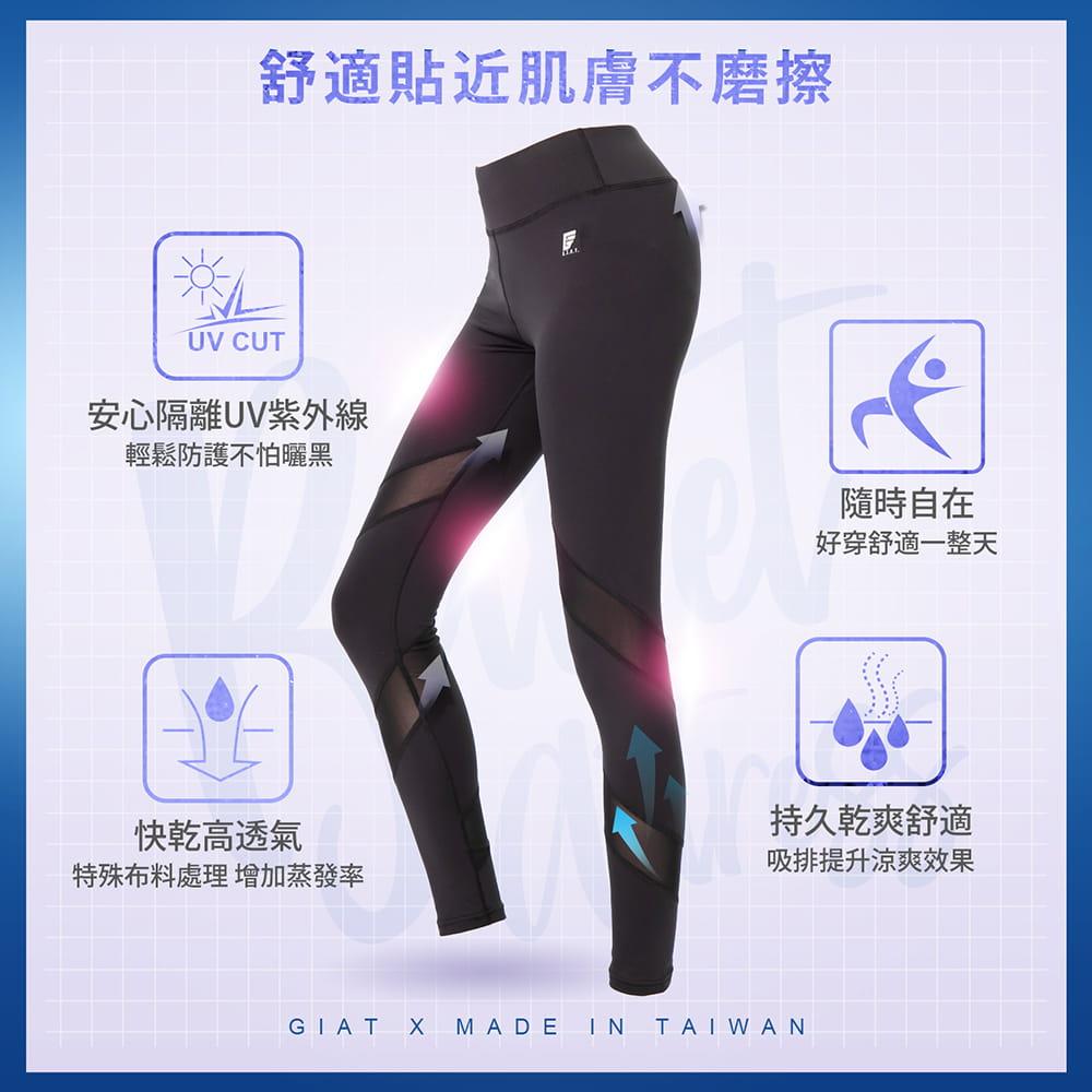 【GIAT】台灣製UV排汗機能壓力褲(芭蕾女伶款) 6