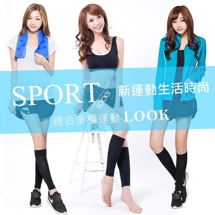 【BeautyFocus】專利機能加壓運動小腿套 1