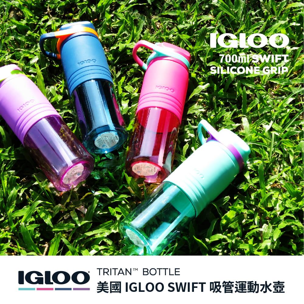 美國IGLOO Tritan吸管運動水壺700ml/4色可選