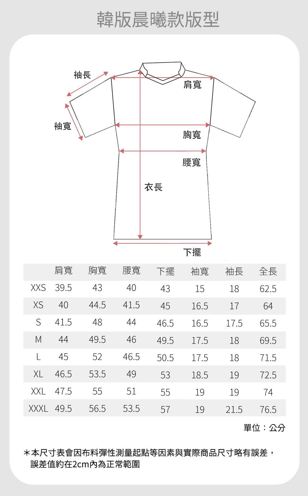 【JNICE】韓版晨曦羽球競技衫(男版)-白藍 3