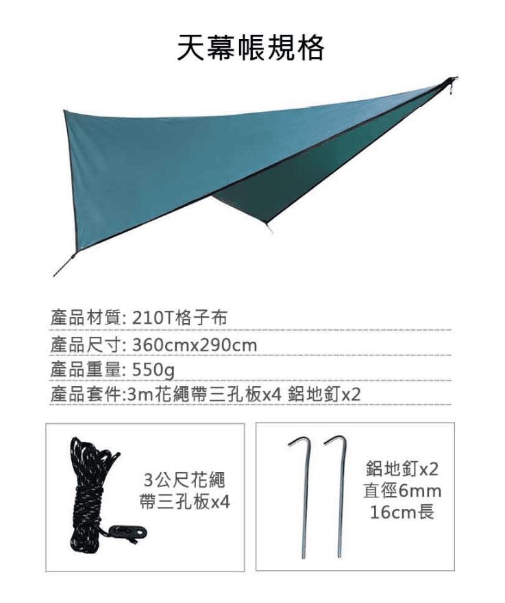 戶外露營遮陽菱形天幕 12