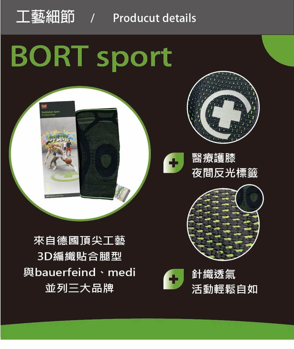 【居家醫療護具】【BORT】德製運動護膝-H5027(膝關節) 5