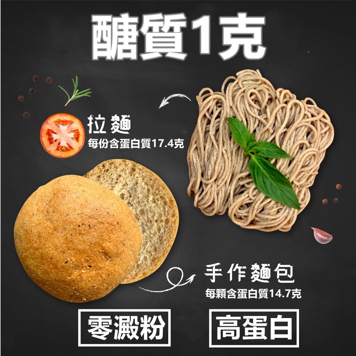【Bango】醣質1克拉麵+手作麵包組 0