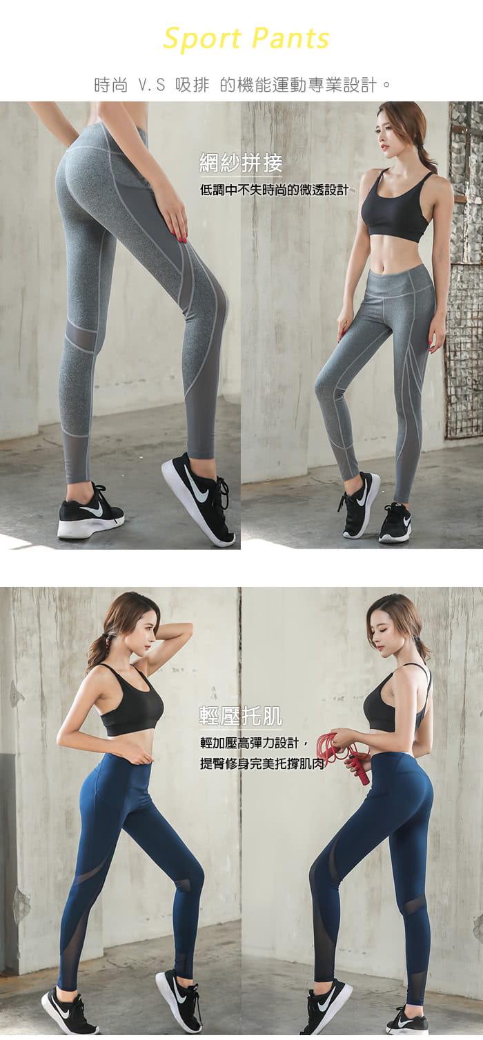 【Un-Sport高機能】網紗立裁-輕加壓顯瘦提臀吸濕排汗長褲(瑜伽/健身/路跑) 2