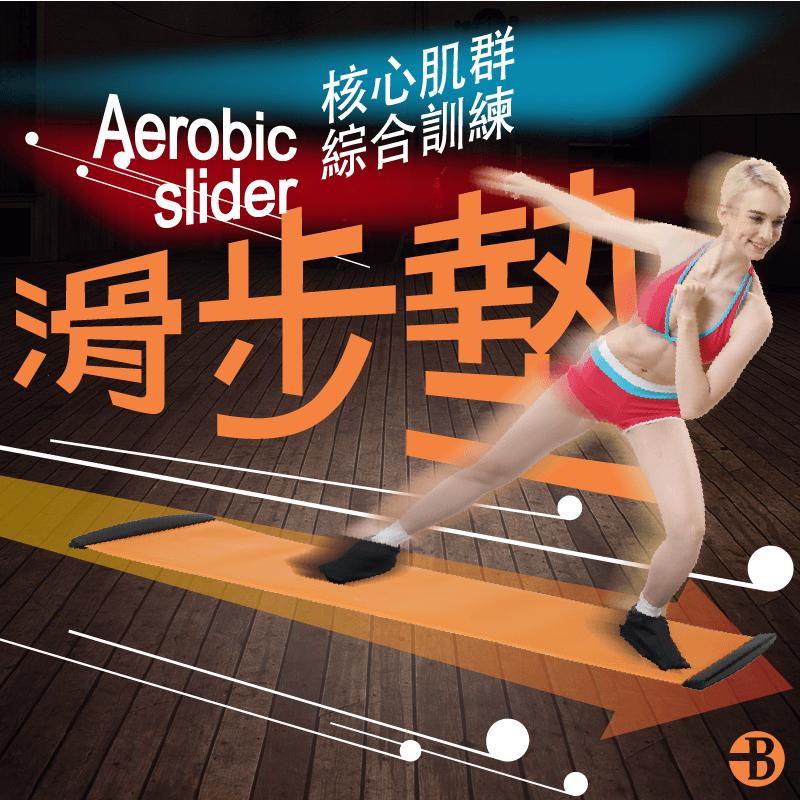 【台灣橋堡】女人我最大 推薦 超有氧滑步墊 在家也能easy瘦 0