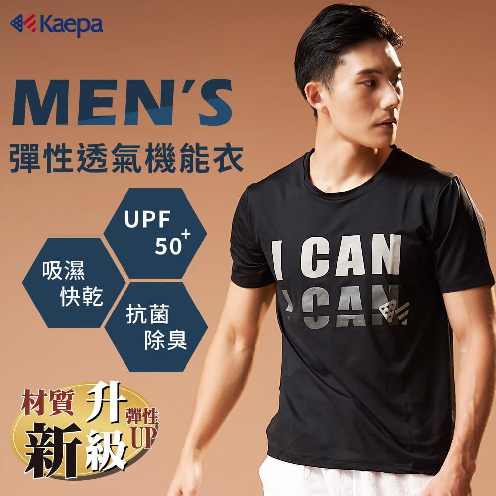 Kaepa男運動機能衣 I CAN 印花