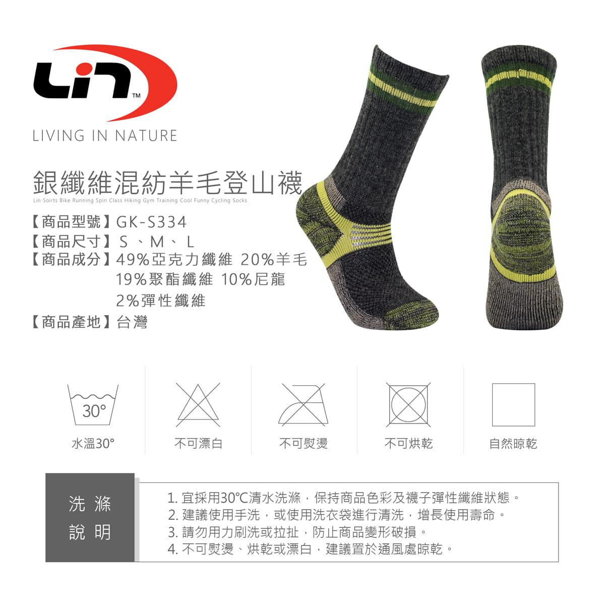 【Lin】戶外登山襪三雙組 5