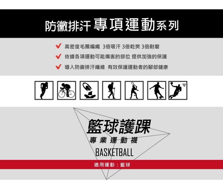 【旅行家】防黴排汗加壓護踝籃球襪 1
