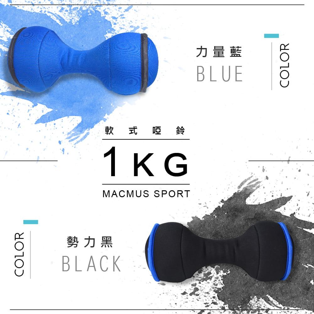【MACMUS】1公斤 傳統型安全軟式啞鈴|適合居家健身復健 0