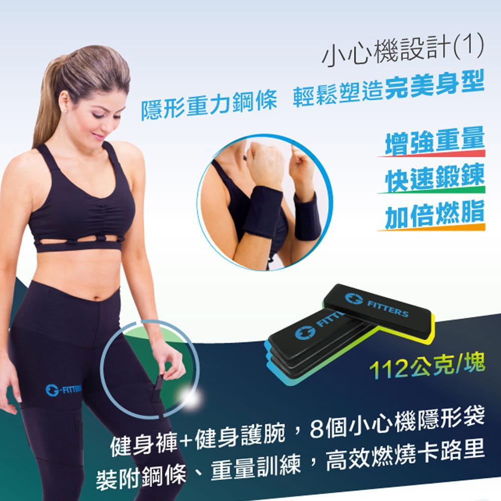 西班牙G-Fitters重力機能健身組(健身褲+健身護腕) 5