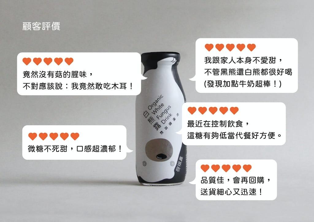 【啓祺嘉neutrallo+】無添加認證-啓祺嘉 有機木耳露禮盒 6入 7
