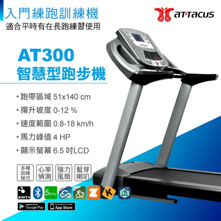 【ATTACUS】皇娥智慧電動跑步機AT-300 0