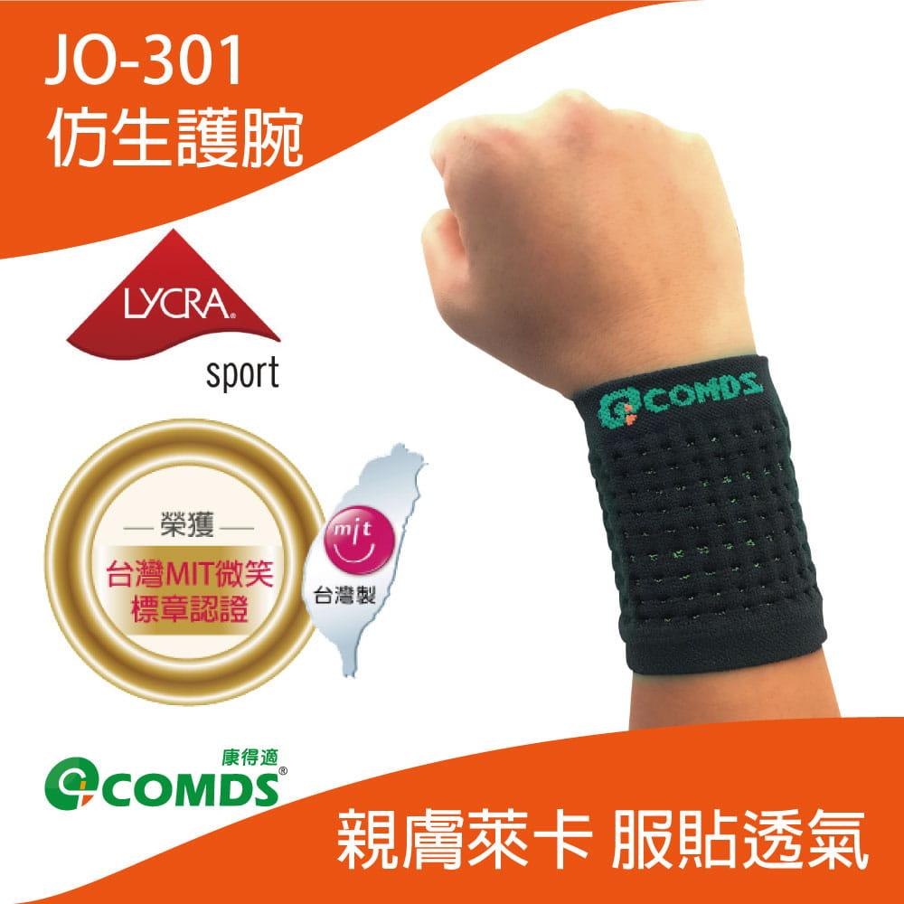 【康得適】JO-303仿生壓縮護腕 MIT微笑標章認證 1